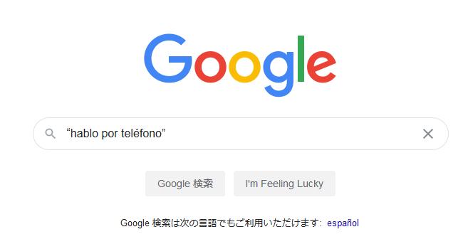 Googleスペイン語学習