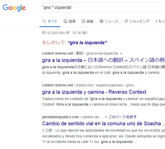 スペイン語で検索