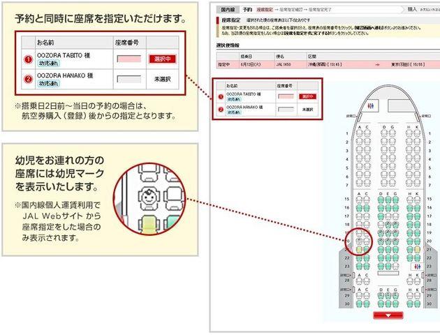 日本航空 幼児マーク