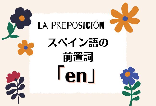スペイン語の前置詞「en」