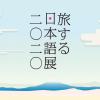 旅する日本語展