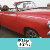 2度目のキューバ - NHK