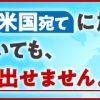 国・地域別の差出可否 - 日本郵便